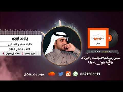 شيلة ياولد ابوي كلمات نجم الاسلمي اداء قدهي الغانم