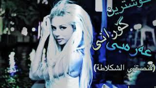 أحلا أغنيه عربية (قنصتني شكولاتة) 2019