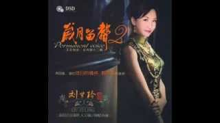 Chinese Beautiful Music, Friend don't cry- Liu Ziling