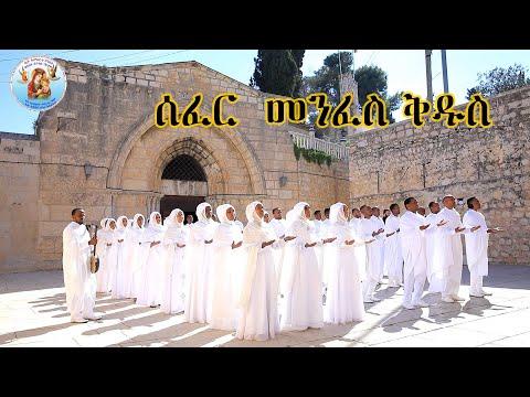 """""""ሰፈር መንፈስ ቅዱስ"""" Eritrean Orthodox Tewahdo ናይ መድረኽ  መዝሙር 2021"""