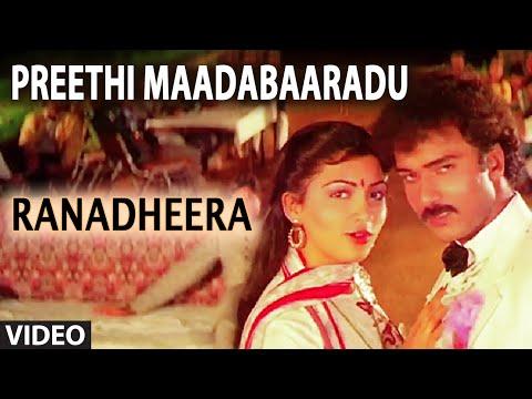 Preethi Maadabaaradu Video Song   Ranadheera   S.P. Balasubrahmanyam, S. Janaki