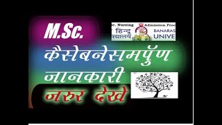 What to do After M.Sc? in Hindi, What to do After M.Sc,What to do A...