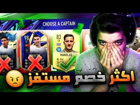 تحدي فوت درافت الرقم 3 ..! راح الايكون راح!! ..! فيفا 21 FIFA 21 I