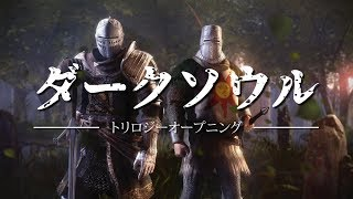 【MAD】2016 Dark Souls Trilogy Anime Opening