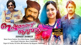 ishtamanu nooruvattam malayalam full movie | Malayalam Romantic & comedy movie
