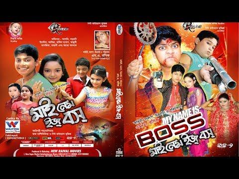 মাই নেম ইজ্ বস্   My Name Is Boss   Bangla Movie   Nissan Music   2017