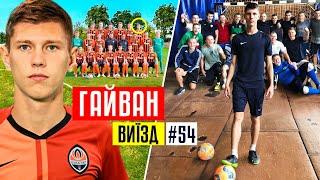 Гайван екс футболіст Шахтаря чию кар єру вбила компенсація ВИЇЗД 54
