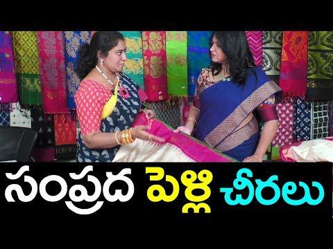 సంప్రద పెళ్లి చీరలు | Samprada Bridle Saree Collocation 2018 | SuamanTv