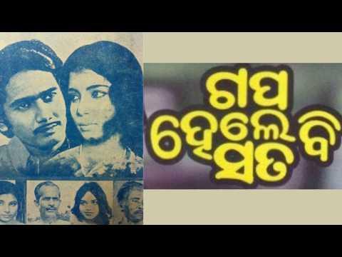 Mun Je Janena Kaha Bata - Gapa Hele Bi Sata (1976)