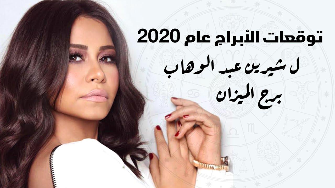 توقعات الأبراج عام 2020 لبرج الميزان.. شيرين عبد الوهاب
