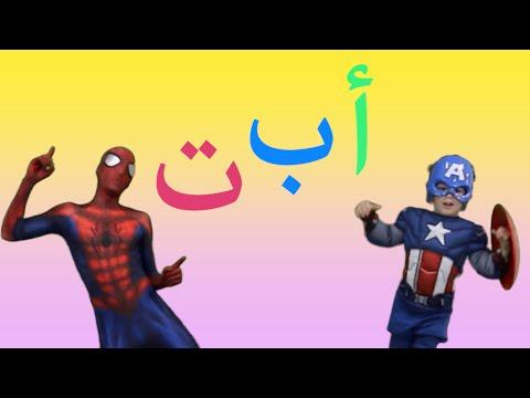 Arabic Alphabet Song - Spiderman & Captain America - أغنية الحروف العربية