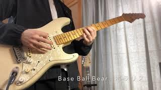 ベボベ ギターソロ弾いてみました。 使用機材 G&L Legacy Rustic LINE6...