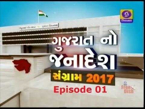 Gujarat No Janadesh 2017 | Episode - 01