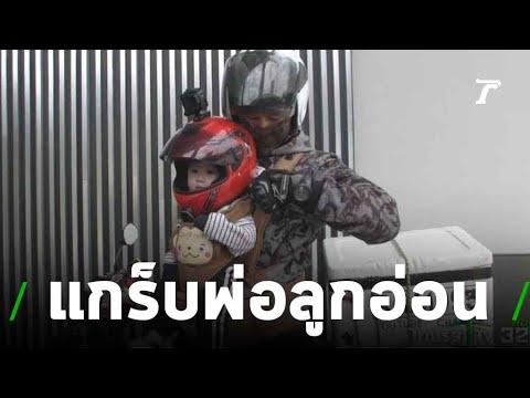 แกร็บฟู้ดพ่อลูกอ่อนขวัญใจชาวเน็ต  | 26-06-62 | ข่าวเย็นไทยรัฐ