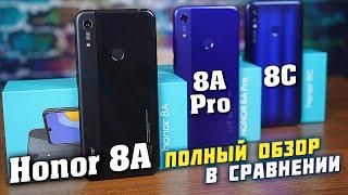 Honor 8A полный обзор в сравнении с Honor 8A Pro и Honor 8C. В чём разница и что выбрать?! [4K]