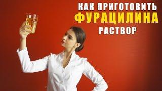 Как готовить раствор фурацилина дома / лечение горла / ангины / фарингита / тонзиллита /профилактика