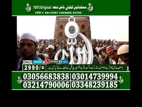 Allah Barkat Locket Pakistan