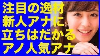 久慈暁子 フジテレビ 新人アナ を潰す? ライバル・対抗心むき出しのア...