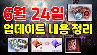 리니지M 6월 24일 업데이트 내용 정리! (신규클래스 버프,아인 이벤트,버서커의 배지 패키지,타이탄의 제작…
