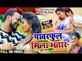 HD #Video - पावरफुल मिला भातार | Pawan Raja Yadav , #Antra Singh Priyanka | Bhojpuri Song 2020