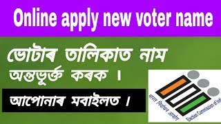 Online apply new voter name/Apply online for registration of new voter /how to apply voter id card