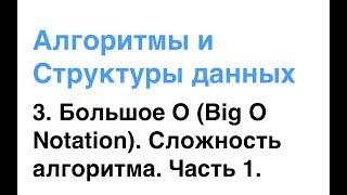 Алгоритмы и Структуры Данных. Урок 3: Большое О (Big O Notation). Сложность алгоритма. Часть 1.