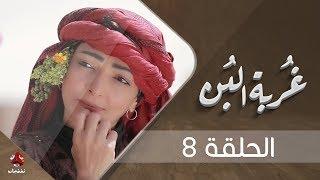 غربة البن | الحلقة  8 | محمد قحطان - صلاح الوافي - عمار العزكي - سالي حماده - شروق | يمن شباب