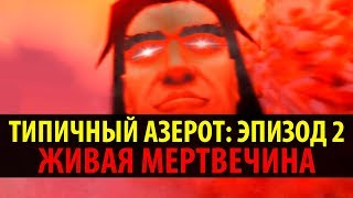 Типичный Азерот: Эпизод 2 - Живая Мертвечина! (World of Warcraft Machinima)