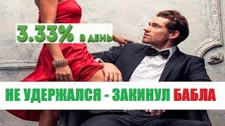 ПИРАМИДА 333ETH ОБЗОР 333eth.io ПЛАТИТ Доход 3 33% в день СДЕЛАЛ ВЫВОД ДЕНЕГ отзывы НОВОСТИ 333 СКАМ