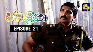 AMALIYA Episode 21 || අමාලියා II 16th Aug 2020 Thumbnail