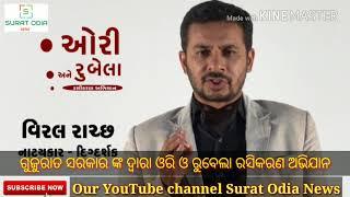 Ori and Ruvela Rashikaran Abhiyan || Gujarat state || Surat Odia News
