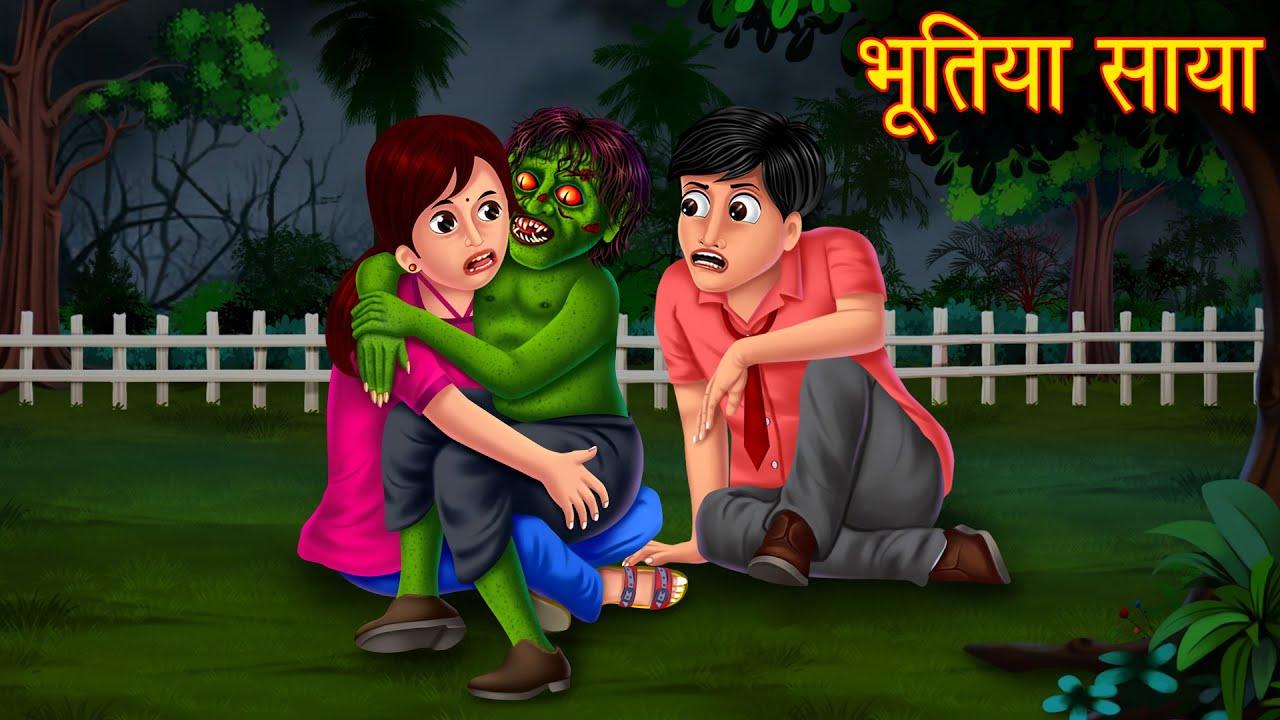 भूतिया साया | Girlfriend - Boyfriend | Horror Stories in Hindi | Moral Stories | Hindi Kahaniya