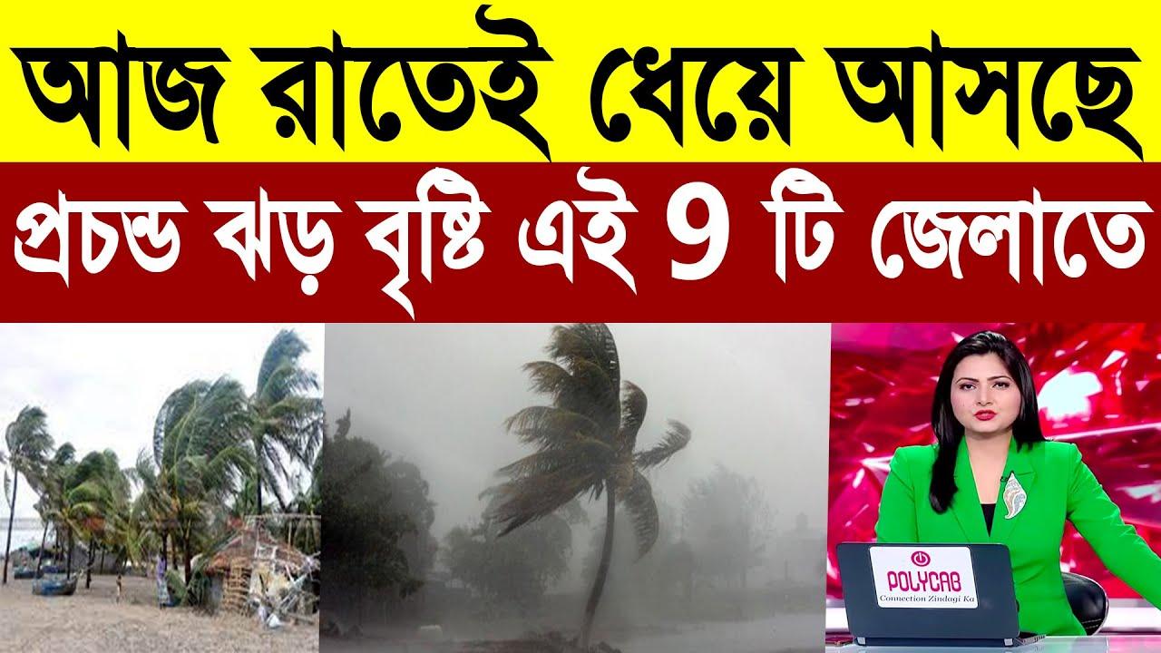 Weather latest news updates Today || Jhor brishti News Today