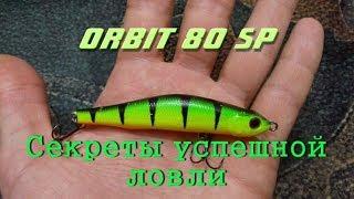 Orbit 80 SP. Секреты успешной ловли.