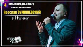 Ярослав Сумишевский Ах туман туман