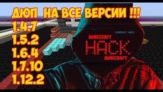 2019 ДЮП на ВСЕ версии майнкрафт. exploit 2019.