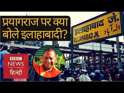 Allahabad renamed Prayagraj, what Allahabadis are saying? (BBC Hindi)