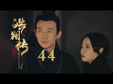 皓镧传 44 | Legend of Hao Lan 44(吴谨言、茅子俊、聂远、宁静等主演)