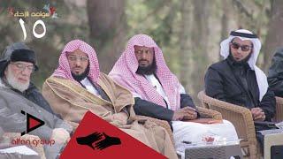 برنامج سواعد الإخاء 3 الحلقة 15
