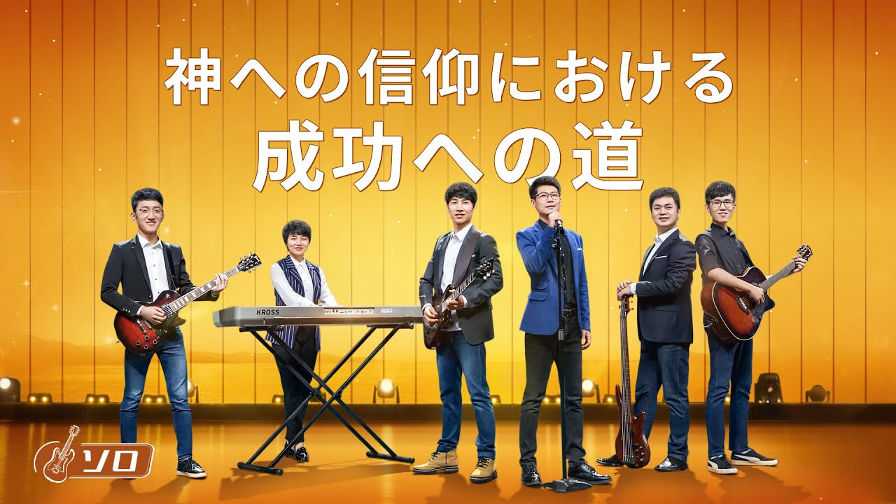 ゴスペル音楽「神への信仰における成功への道」 日本語字幕