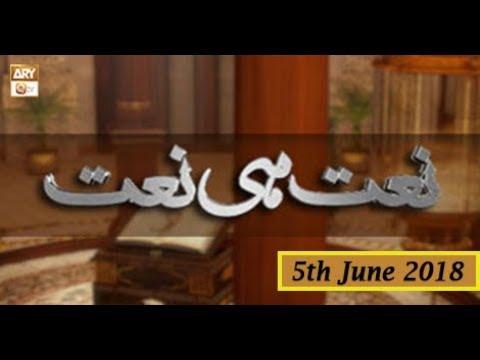 Rehmat-e-Sahar - Segment - Naat Hi Naat - 5th June 2018 - ARY Qtv