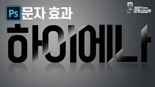포토샵 문자효과-투명픽셀잠금