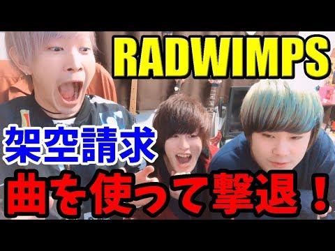 【架空請求】 RADWIMPSの曲で架空請求業者をボコボコにする! 【ノンラビ】