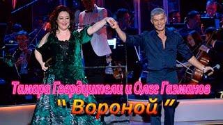 Тамара Гвердцители и Олег Газманов- Вороной
