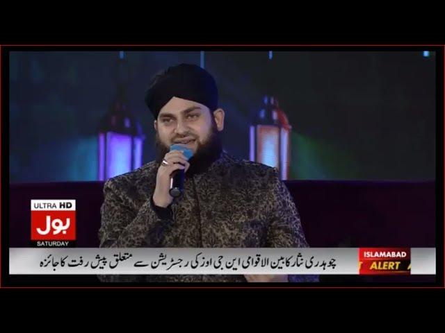 ALLAH Karam | Ahmed Raza Qadri | Ramzan Mein Bol Transmission 2017 | BOL Tv Network #1
