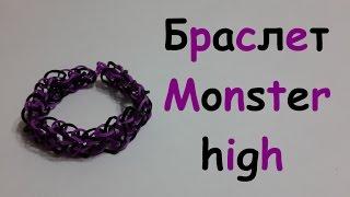 Браслет Monster high (Школа монстров) из резинок Rainbow loom bands
