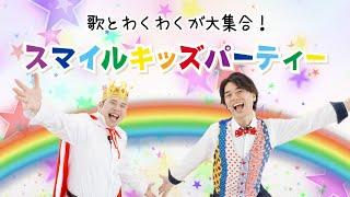 【PV】夢のパスポート/スマイルキッズパーティー(かがわスマイルキッズプロジェクト)