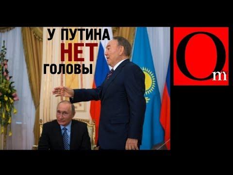Казахстан уходит от Москвы