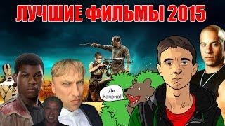 ЛУЧШИЕ ФИЛЬМЫ 2015 ГОДА [ТОП 5]