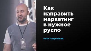 Как направить маркетинг в нужное русло | Илья Лазученков | Prosmotr
